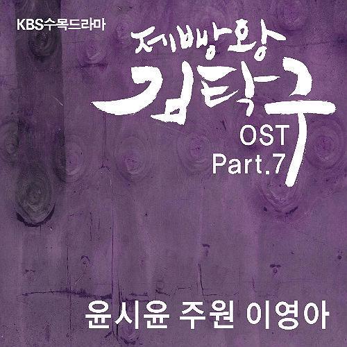 제빵왕 김탁구 Part.7 (KBS 수목드라마) 앨범정보