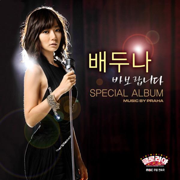 글로리아 PART.4 (MBC 주말연속극) 앨범정보