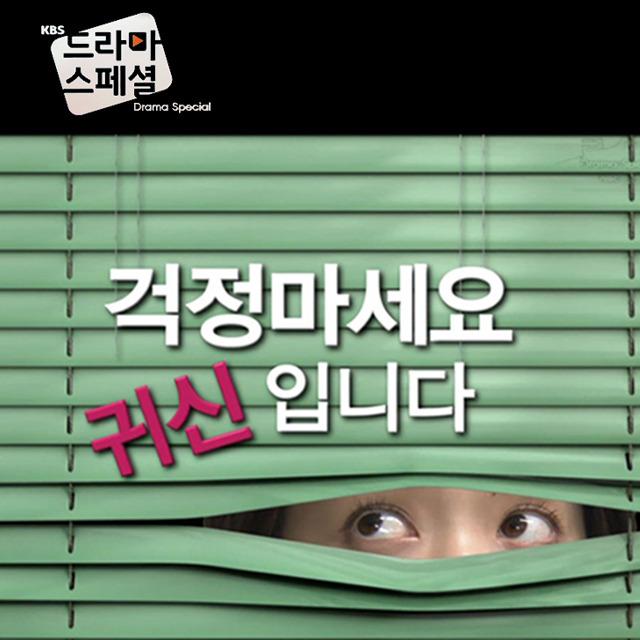 걱정마세요, 귀신입니다(KBS 드라마스페셜)OST 앨범정보